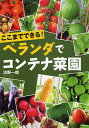 ここまでできる!ベランダでコンテナ菜園/淡野一郎【1000円以上送料無料】