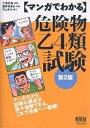 マンガでわかる危険物乙4類試験/望月あきら【1000円以上送料無料】