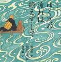 ゆく河の流れは絶えずして/鴨長明/軽部武宏/齋藤孝【1000円以上送料無料】
