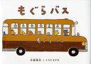 もぐらバス/佐藤雅彦/うちのますみ【1000円以上送料無料】