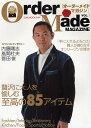 OrderMade MAGAZINE 1【1000円以上送料無料】