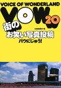 送料無料/バウにじゅう! 街のお笑い写真投稿 VOICE OF WONDERLAND/宝島編集部