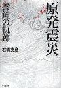 送料無料/原発震災 警鐘の軌跡/石橋克彦