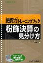 粉飾決算の見分け方 〈融資力〉トレーニングブック/石田昌宏