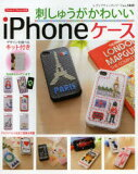 【1000以上】刺しゅうがかわいいiPhoneケース