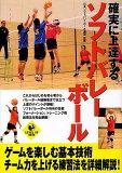 【1000以上】確実に上達するソフトバレーボール/日本ソフトバレーボール連盟
