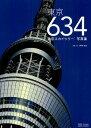 東京634 東京スカイツリー写真集/小野寺宏友【1000円以上送料無料】