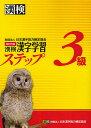 送料無料/漢検3級漢字学習ステップ