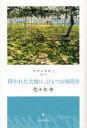 送料無料/アナレクタ 3/佐々木中