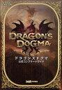 送料無料/ドラゴンズドグマ公式コンプリートガイド...