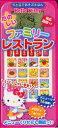 送料無料/Hello Kittyたのしいファミリーレストラン