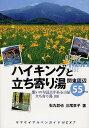 送料無料/ハイキングと立ち寄り湯関東周辺55コース 憩いの句読点がある山旅立ち寄り湯100/石丸哲也