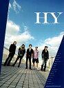 楽譜 HY【1000円以上送料無料】