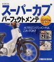 HONDAスーパーカブパーフェクトメンテ エンジン編【1000円以上送料無料】