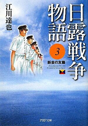 日俄战争故事3条 达也江川