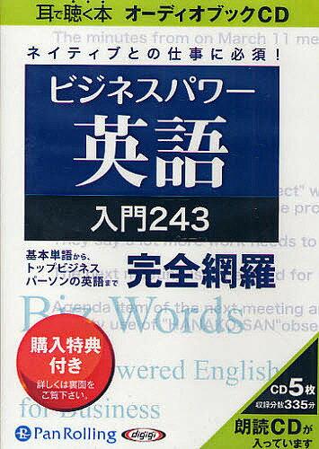 CD ビジネスパワー英語 入門243【1000円...の商品画像