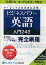 CD ビジネスパワー英語 入門243【1000円以上送料無料】