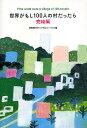送料無料/世界がもし100人の村だったら 完結編/池田香代子/マガジンハウス