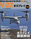 V−22オスプレイ【1000円以上送料無料】
