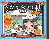 送料無料/うたうぬりえ帖 高齢者のレクリエーションブック 8月/あきやまみみこ