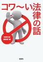 コワ?イ法律の話/別冊宝島編集部【1000円以上送料無料】