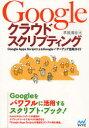 送料無料/Googleクラウドスクリプティング Google Apps ScriptによるGoogleパワーアップ活用ガイド/早坂清志