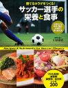 送料無料/サッカー選手の栄養と食事 勝てるカラダをつくる!/川端理香