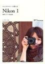 フォトグラファーが教える「Nikon 1」撮影スタイルBOOK/ミゾタユキ【1000円以上送料無料】