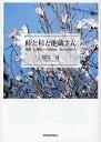 峠と杉と地蔵さん 随想京都北山・丹波高原/私の山旅から/塩見昇【1000円以上送料無料】