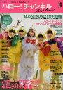ハロー!チャンネル ハロー!プロジェクト公式ムック vol.4【1000円以上送料無料】