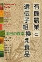 有機農業と遺伝子組換え食品 明日の食卓/PamelaC.Ronald/RaoulW.Adamchak/椎名隆【1000円以上送料無料】