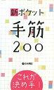 送料無料/新ポケット手筋200 これが決め手!