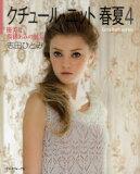 Let's knit series【1000日元以上】kuchuru?针织品春夏4/志田Hitomi[Let's knit series【1000円以上】クチュール?ニット春夏 4/志田ひとみ]