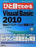 【後払いOK】【1000以上】ひと目でわかるMicrosoft Visual Basic2010Webアプリケーション開発入門/ファンテック
