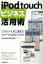 【1000円以上送料無料】iPod touchビジネス活用術 クラウド&PC連携でスマートに使いこなす/橋本和則