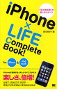iPhone×LIFE Complete Book! for iPhone&iPod touch/田中裕子【1000円以上送料無料】