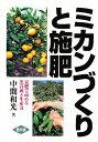 送料無料/ミカンづくりと施肥 夏肥で高める光合成と生産力/中間和光