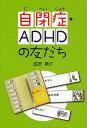 自閉症・ADHDの友だち/成沢真介【1000円以上送料無料】