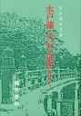 水戸藩・戊辰の戦跡をゆく/鈴木茂乃夫【1000円以上送料無料】