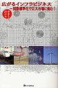 送料無料/広がるインフラビジネス 国際標準化で巨大市場に挑む! 日本を活かす/若井博雄