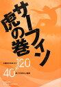 送料無料/サーフィン虎の巻 上達のためのコツ120&知っておきたい雑学40/小林弘幸