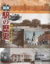 【1000円以上送料無料】図説駅の歴史 東京のターミナル/交通博物館