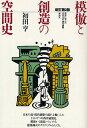 模倣と創造の空間史 西洋に学んだ日本の近・現代建築/初田亨【1000円以上送料無料】
