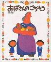 おばさんのごちそう/五味太郎/子供/絵本【1000円以上送料無料】