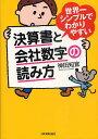 送料無料/世界一シンプルでわかりやすい決算書と会社数字の読み方/神田知宜