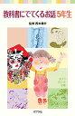 教科書にでてくるお話 5年生/杉みき子【1000円以上送料無料】