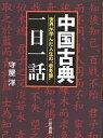 中国古典「一日一話」/守屋洋【1000円以上送料無料】