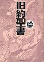 旧約聖書【1000円以上送料無料】