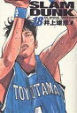 Slam dunk 完全版 #18/井上雄彦【1000円以上送料無料】