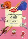 スーパーヒーローの秘密/シャンナ・スウェンドソン/今泉敦子【1000円以上送料無料】